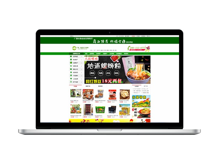 广西—东盟特产交易网