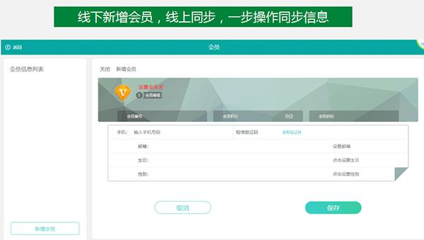 远丰Webpos收银系统