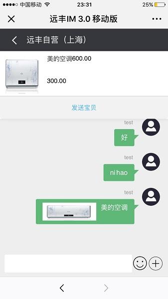远丰IM商城客服系统