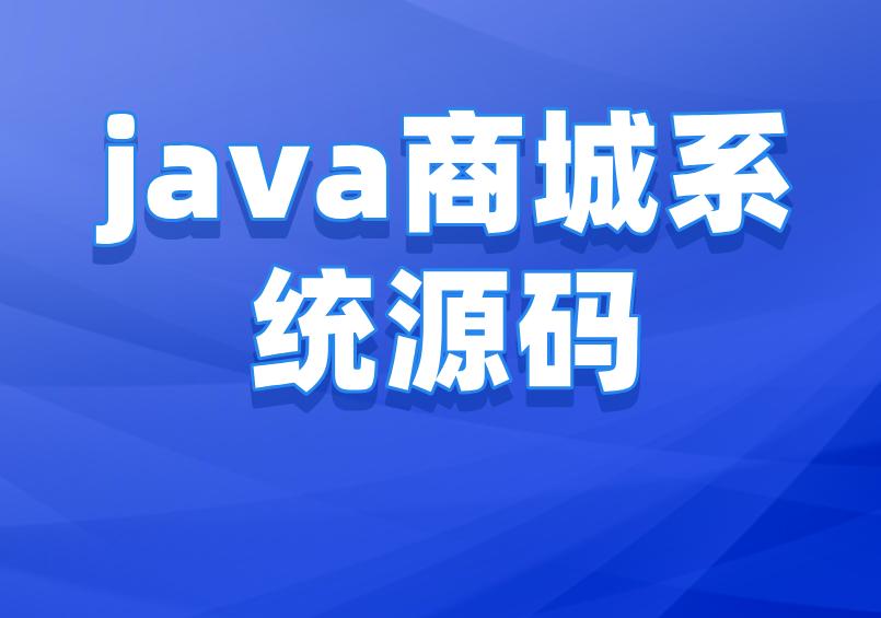 java商城系统源码