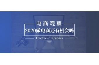 2020年做电商是否还有发展的前景?