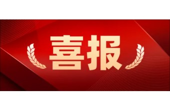 """喜报!远丰荣获3A级""""企业信用等级证书""""!"""