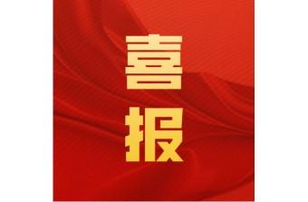 喜报丨热烈祝贺远丰与中国菜篮子工程达成战略合作,进军社区团购