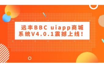 重磅丨远丰BBC uiapp商城系统V4.0.1震撼上线!