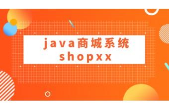 java商城系统shopxx的优势