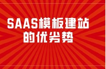 SAAS模板建站的优势和劣势